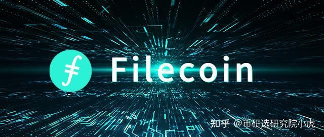 """今年币圈最大的骗局—— Filecoin""""FIL""""币?"""