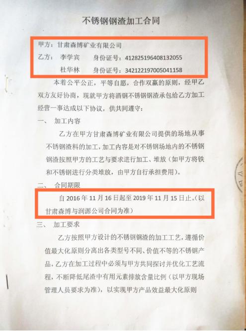 甘肃兰州:森博公司陈波巨额诈骗,不能一关了之!