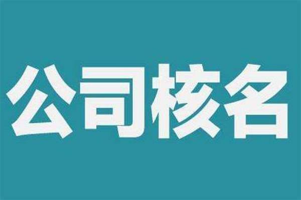 广州代理公司注册可靠吗