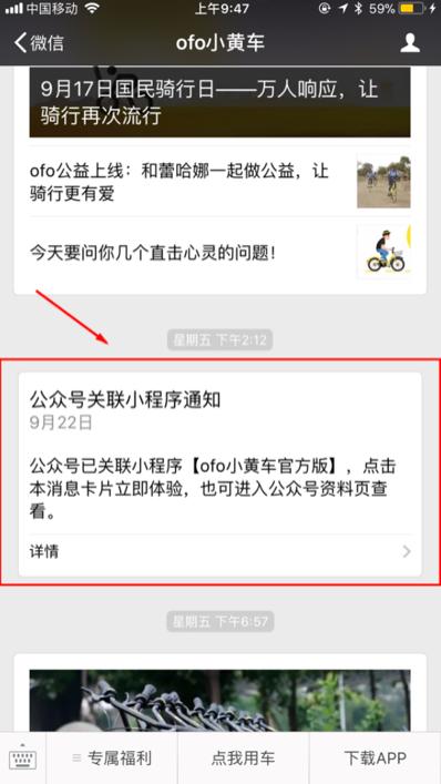 微信小程序营销指南插图(5)