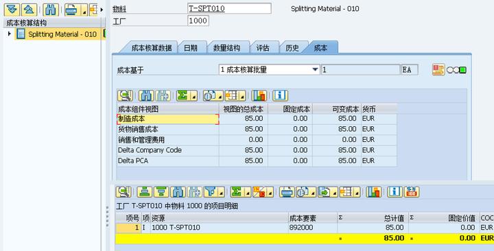 发布评估分割物料的标准成本