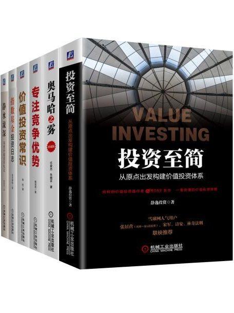 《雪球名家带你价值投资(套装共6册)》封面图片