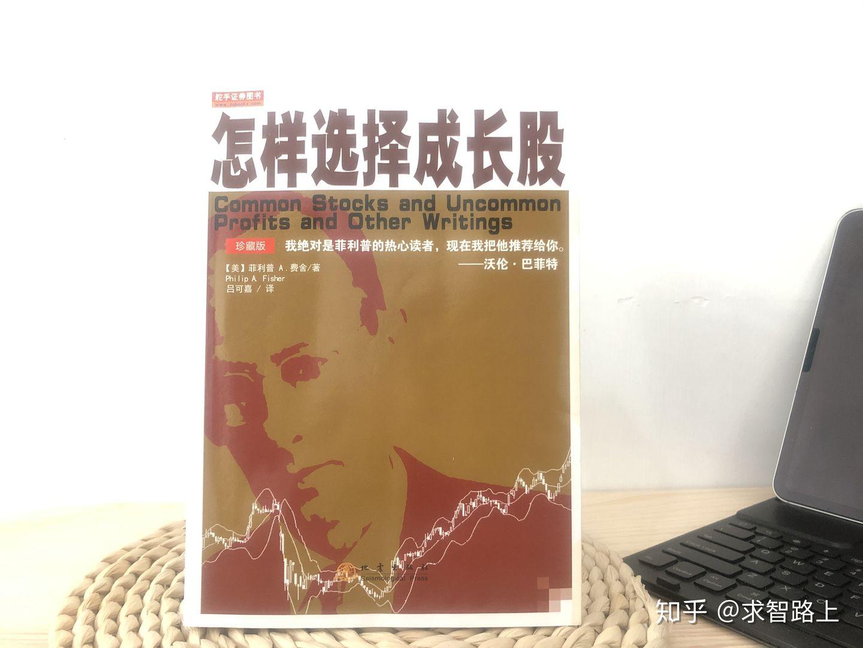 投資 家 生涯
