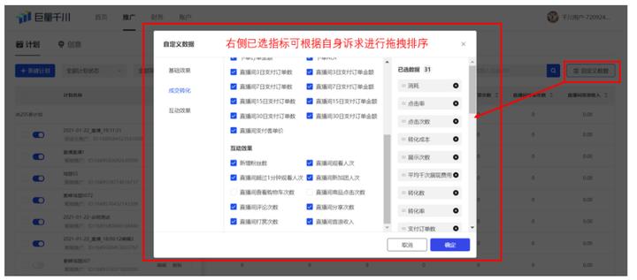 巨量千川广告使用手册