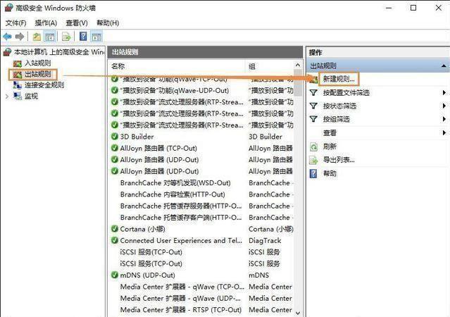 Windows操作系统 手动屏蔽程序联网教程