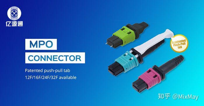 MPO/MTP光纤连接器/跳线如何选择?