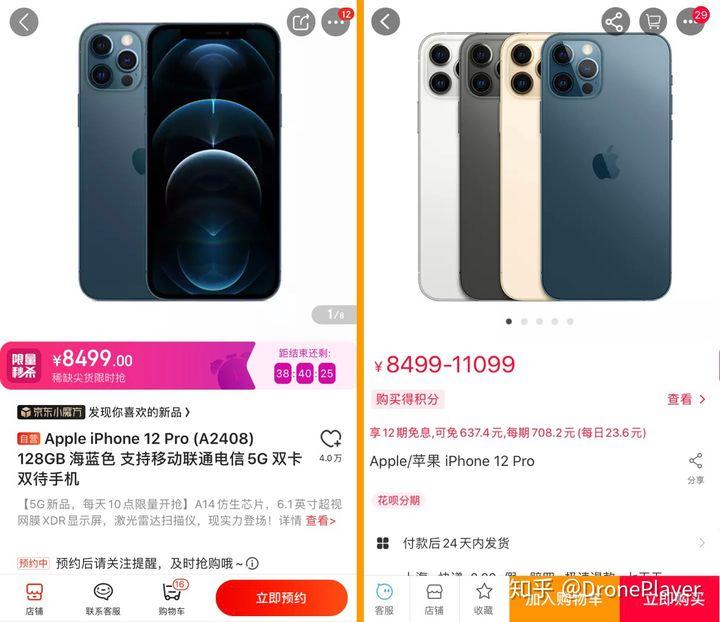 苹果iphone手机双11天猫和京东谁更优惠?人肉评测来了(图1)