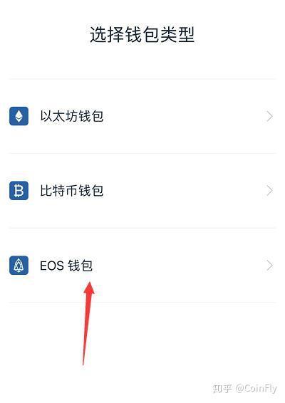 《怎么创建eos钱包?如何免费获取EOS账户?》