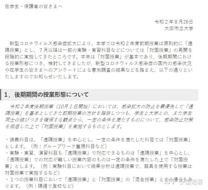 学期 大学 秋