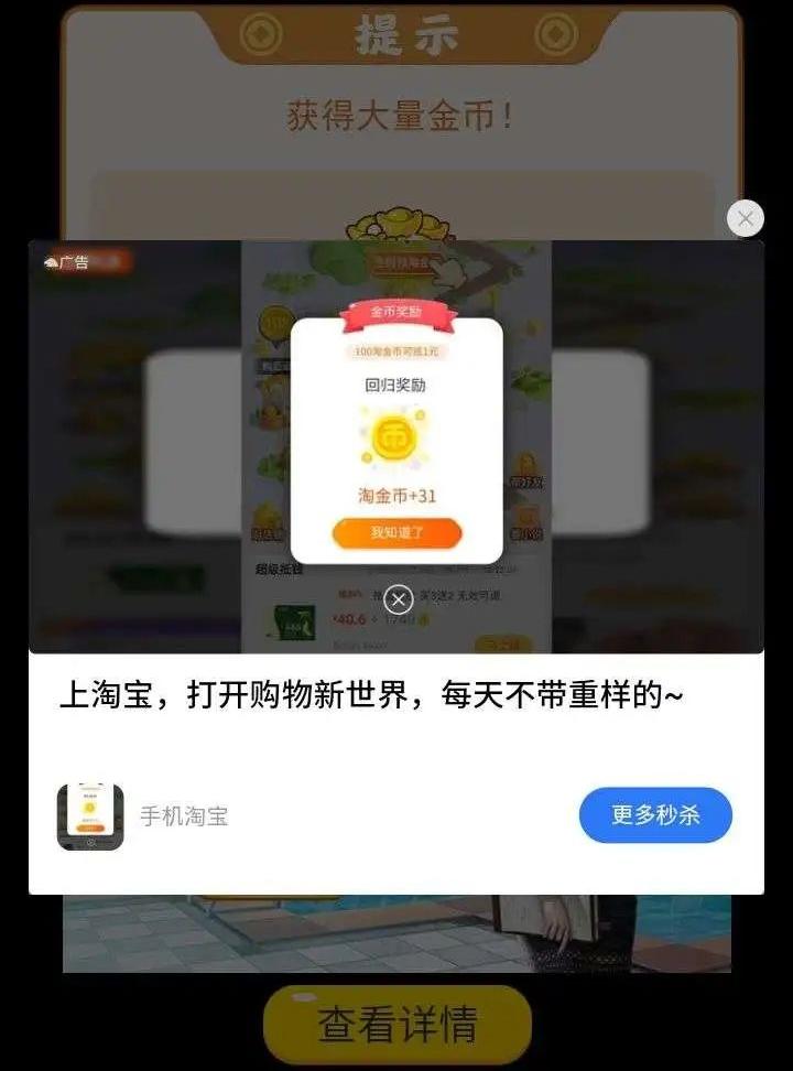 """大西瓜""""爆了"""",网红小游戏割韭菜套路大揭秘插图(2)"""