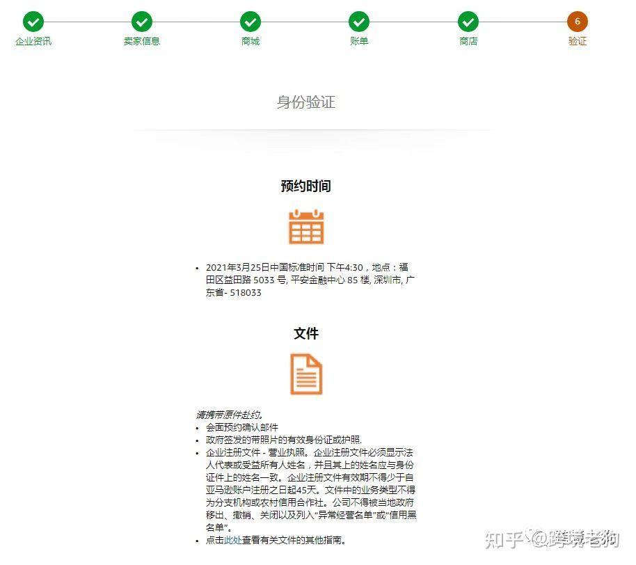 亚马逊店铺自注册教程 - 亚马逊从零到大卖系列教程(3)