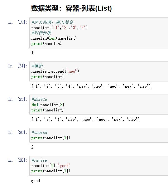 从0到1学Python(数据分析入门)