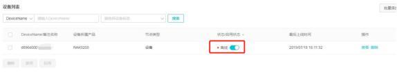 Alibaba Cloud, add device, device list status