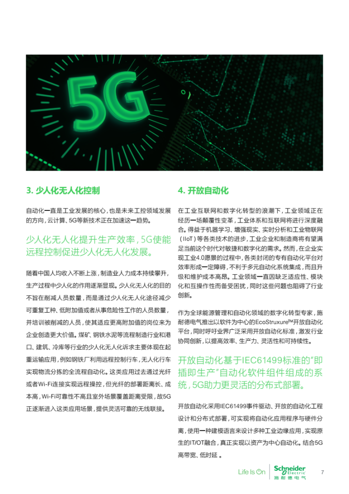【免费下载】施耐德电气华为5G和5G演进-工业控制应用场景白皮书-20210902
