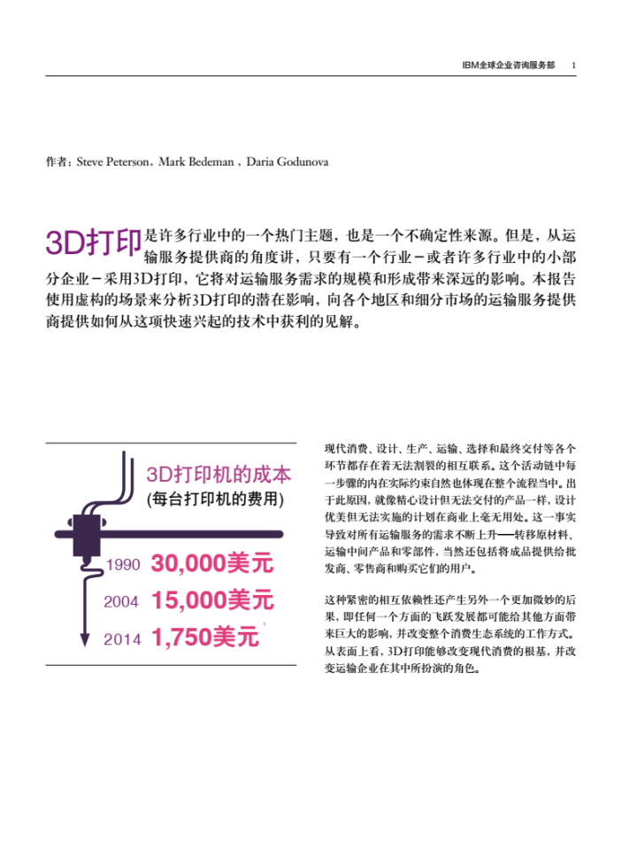 【免费下载】IBM商业价值研究院旅游运输行业转变运输模式理解3D打印对全球运输业的影响-20210825