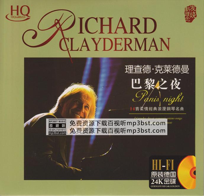 Richard Clayderman理查德.克莱德曼 - 《巴黎之夜》24K金碟[低速原抓WAV]