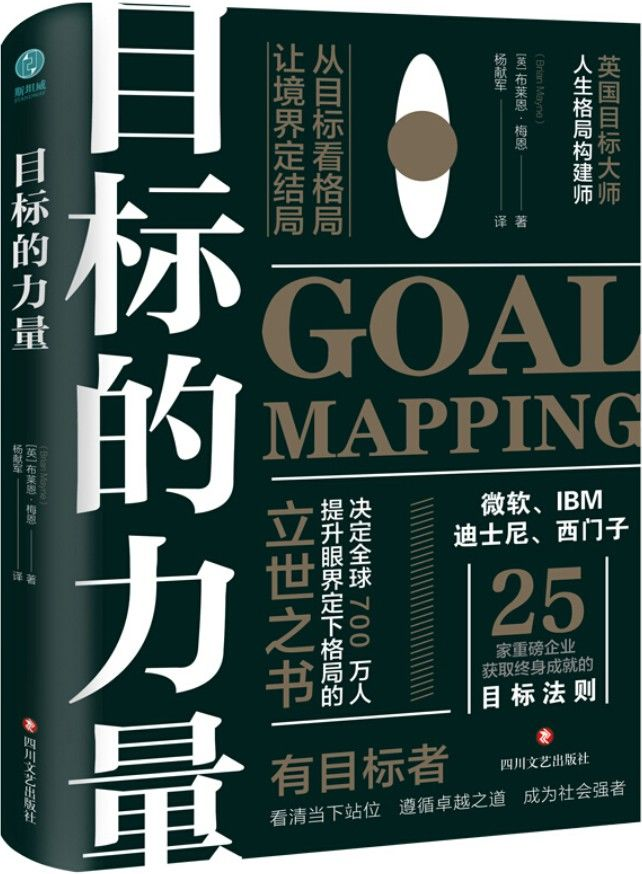 《目标的力量:从目标看格局,让境界定结局》封面图片
