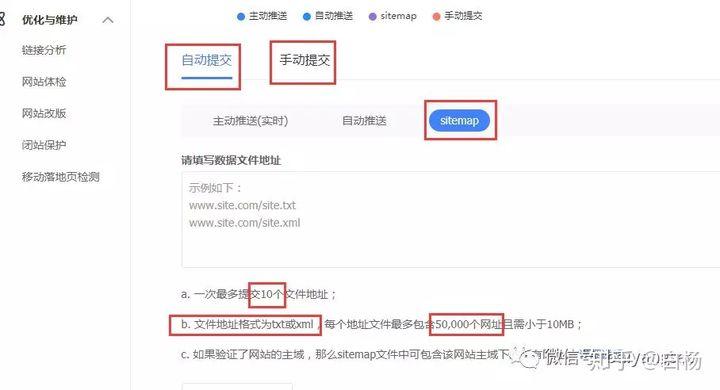 白杨SEO:如何让网页被百度收录以及提高它的排序?-中国SEO联盟