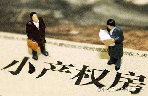 信房网告诉你深圳哪些小产权房可以买 放心大胆的买!