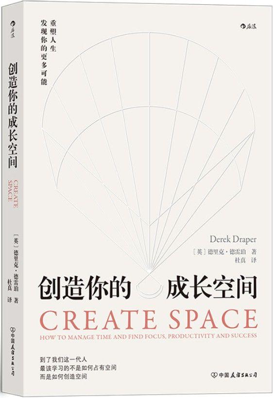 《创造你的成长空间》德里克·德雷珀【文字版_PDF电子书_下载】