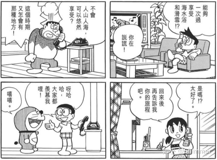 """《【杂谈】""""与时俱进""""的《哆啦A梦》》"""