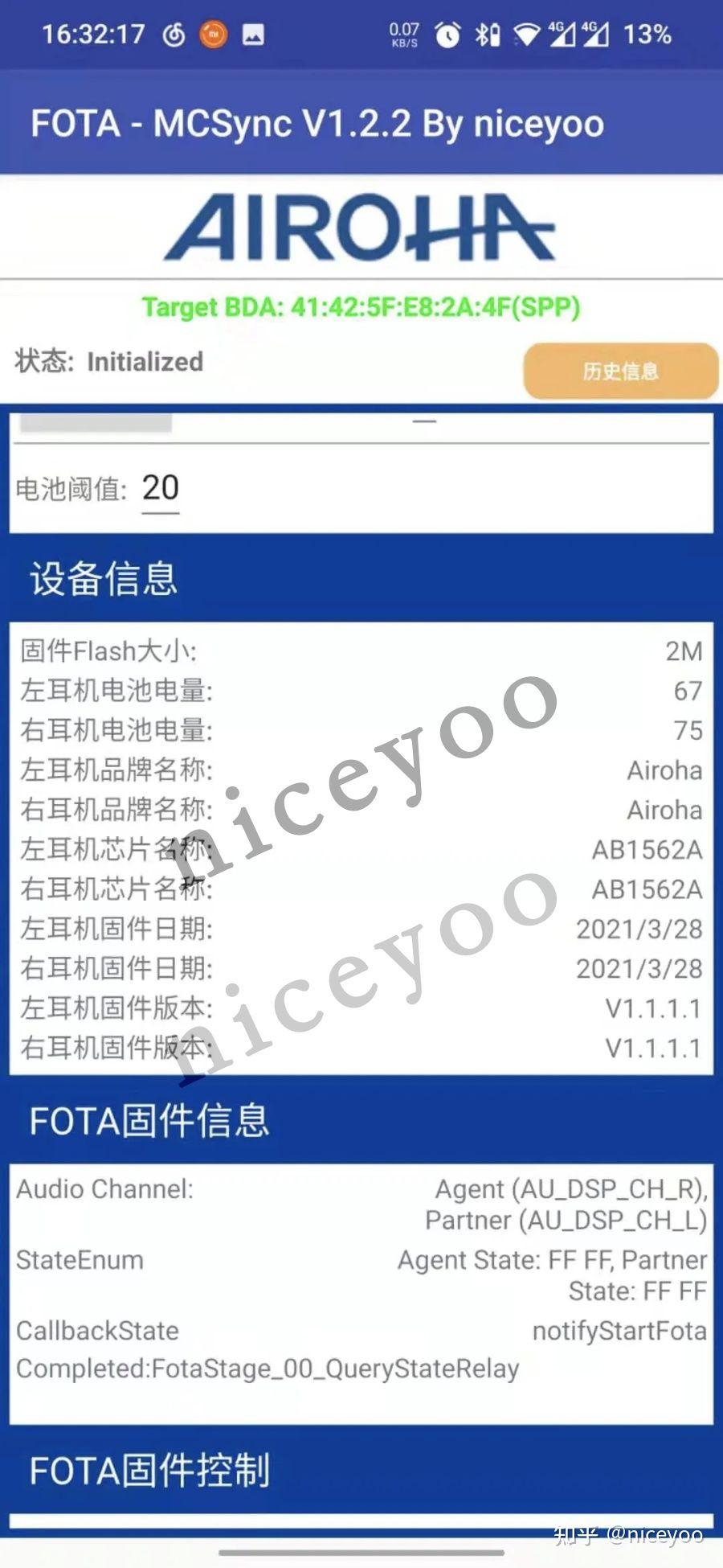 MMI_UT洛达最新检测软件,华强北检测软件Airoha_SDK_UT使用