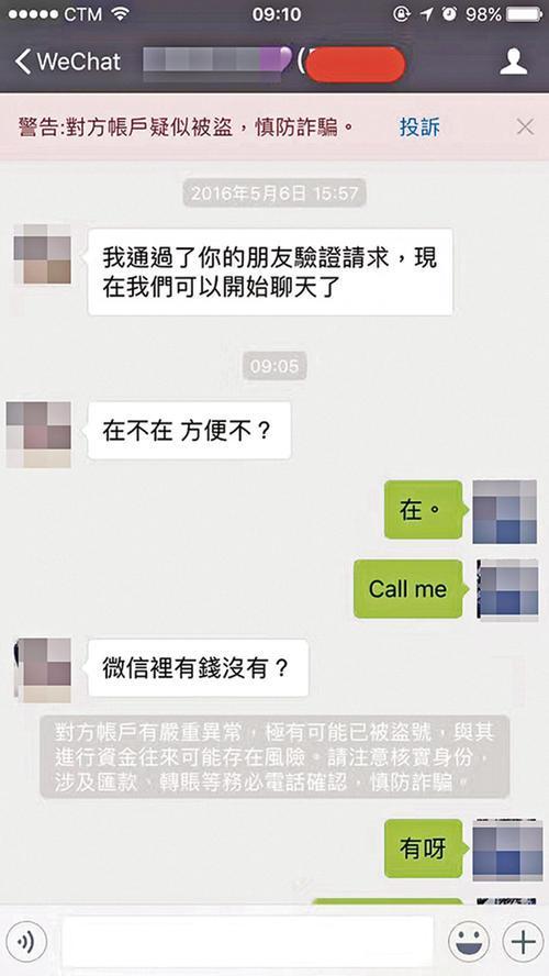 微信上有哪些诈骗手段?