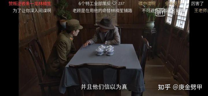 2021.07.12聊一聊国产谍战剧《叛逆者》插图4