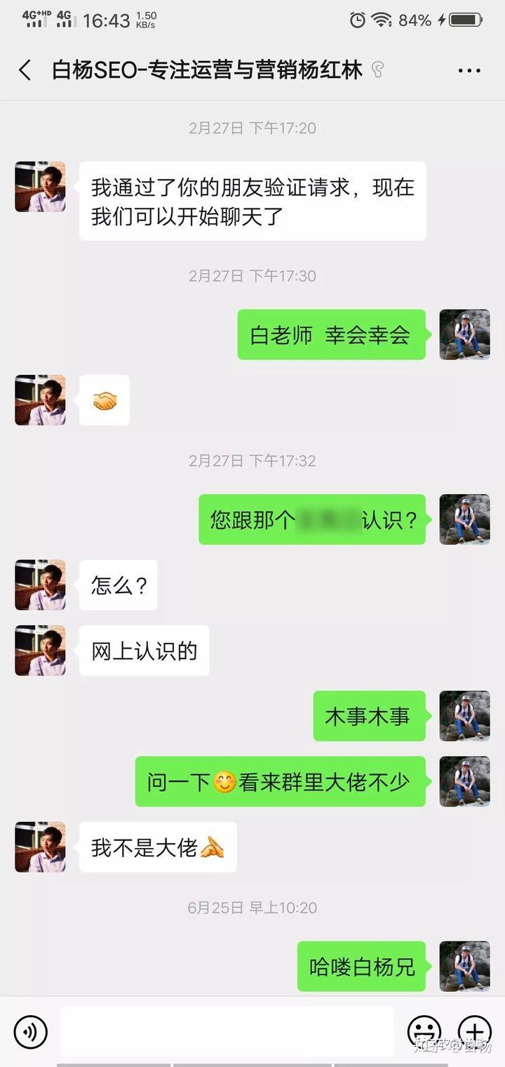 农村娃阿涛:小苍SEO实战培训感悟,不忘初心+举