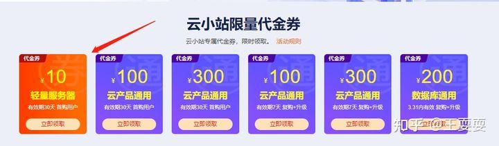 阿里云新年活动 轻量云服务器1H2G5M仅需要86元/年 1