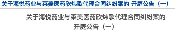 """终于开庭了!海悦药业火力全开""""硬怼""""莱美医药,""""欣炜歌""""争端鹿死谁手?图2"""