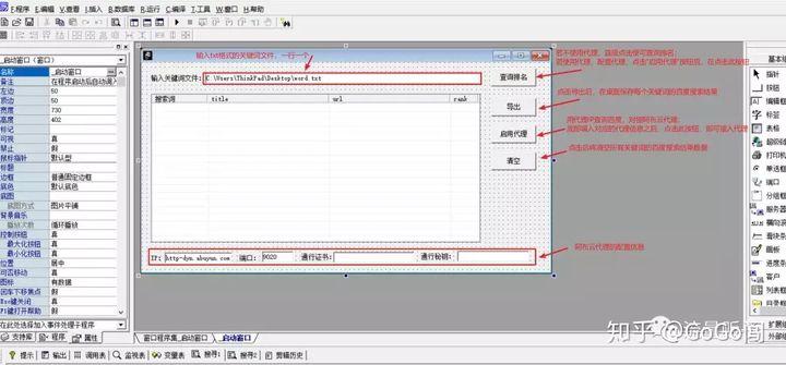 易语言学习: 编写一个获取百度搜索结果的小软件