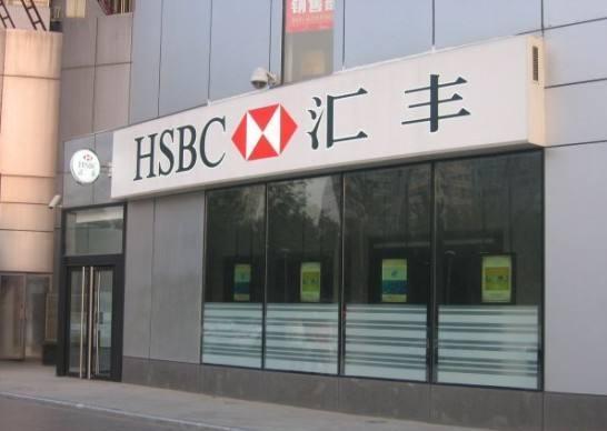 【匯款指南】如何尋找最適合你的香港匯款大陸方式? 3大匯款模式評測在此! - HSBC|熊猫速汇PandaRemit