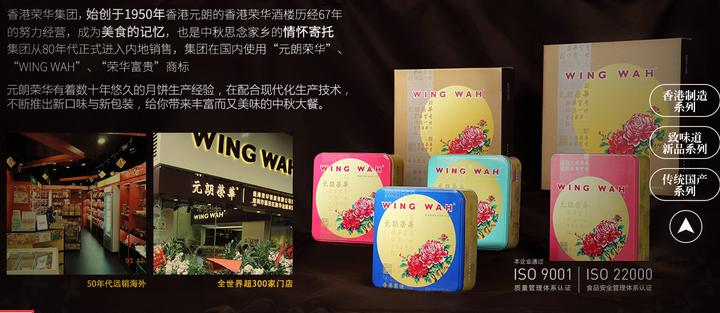 卖了多年的香港荣华月饼每年中秋前都要苦逼的跟客户解释这个问题?