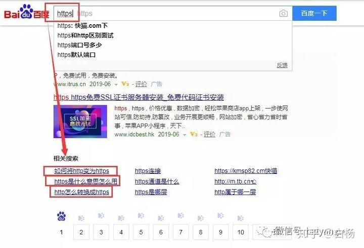 小苍SEO:不是技术的技术文2,关于转https好处以及如何做?