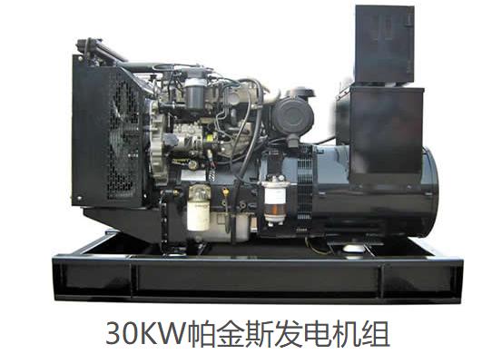 30KW帕金斯发电机组图片-帕金斯发电机组OEM授权委托书2021版本