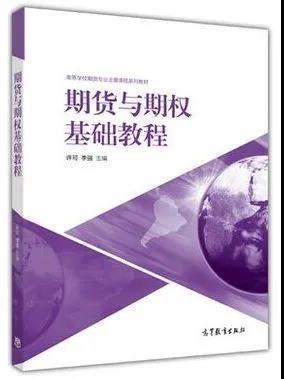 期权学习和交易——从入门到精通书籍推荐汇总 基础知识  第10张
