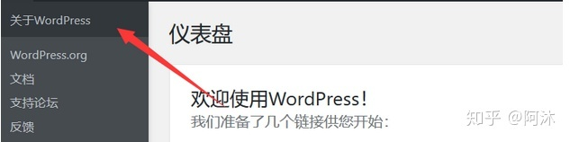 打开 WordPress 网站中更新时出现 429 Too Many Requests 的解决办法