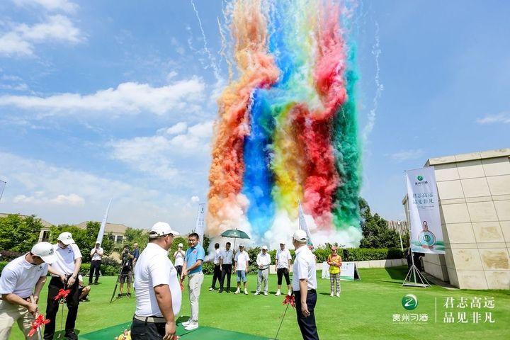 """2021年""""君品习酒杯""""高尔夫全国邀请赛"""