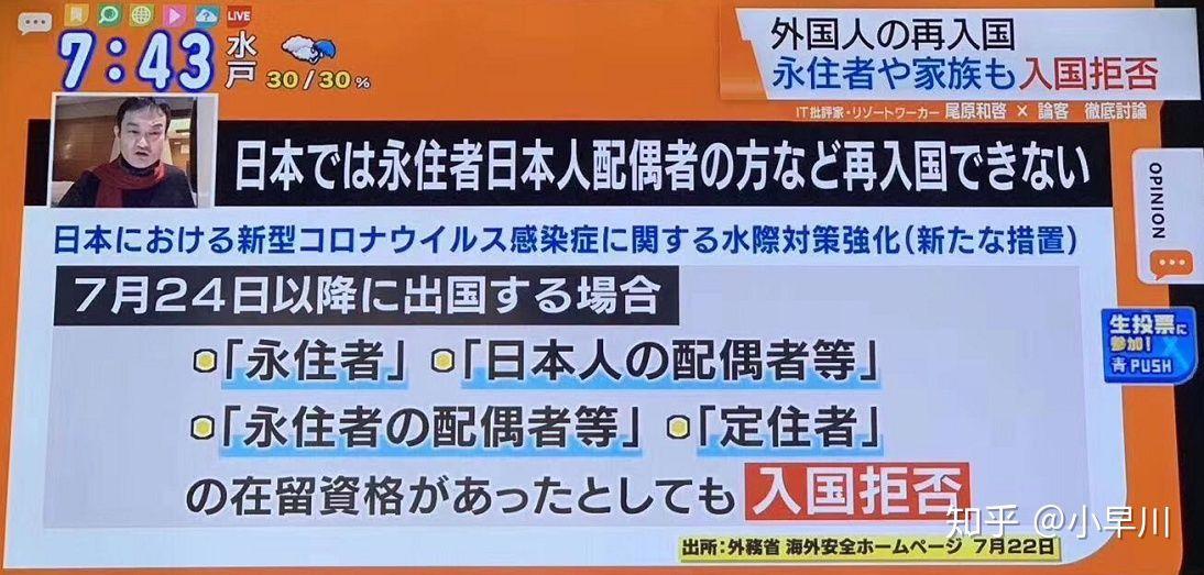 拒否 国 入国 日本