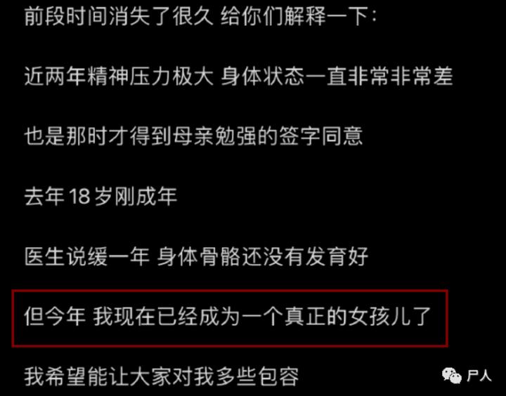 中国变性第一人?进女厕、来姨妈,网红Abbily假变性事件后15