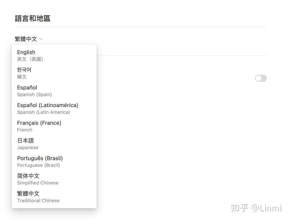 Notion 中文翻译过程中一些有趣的点-Linmi
