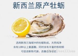 好健康牡蛎精胶囊富含营养物质(图1)