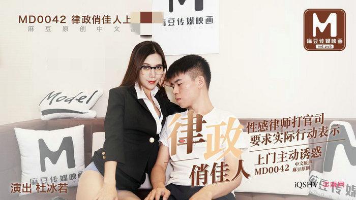 台湾麻豆传媒映画车牌号合集73部(花絮+番外)29