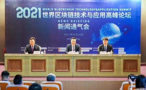 《2021年世界区块链技术与应用高峰论坛