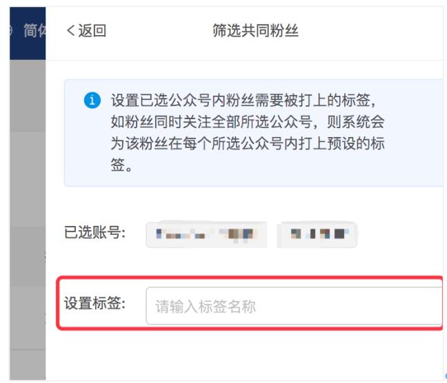 利用微信UnionID找出公众号共同粉丝插图(1)