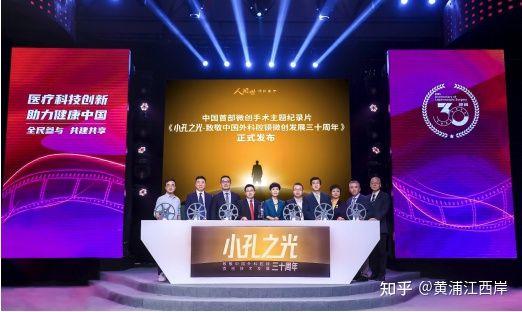 《人间世》团队推出中国首部微创手术主题纪录片《小孔之光》