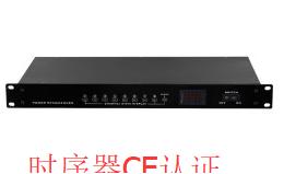 电源时序器CE认证