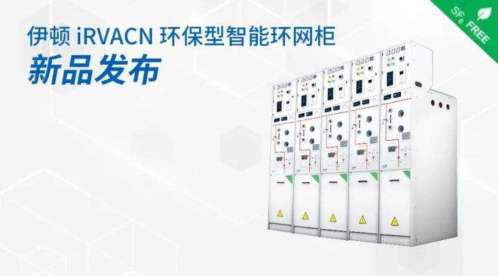 伊顿重磅发布无六氟化硫 iRVACN 环保型智能环网柜,助力可持续发展
