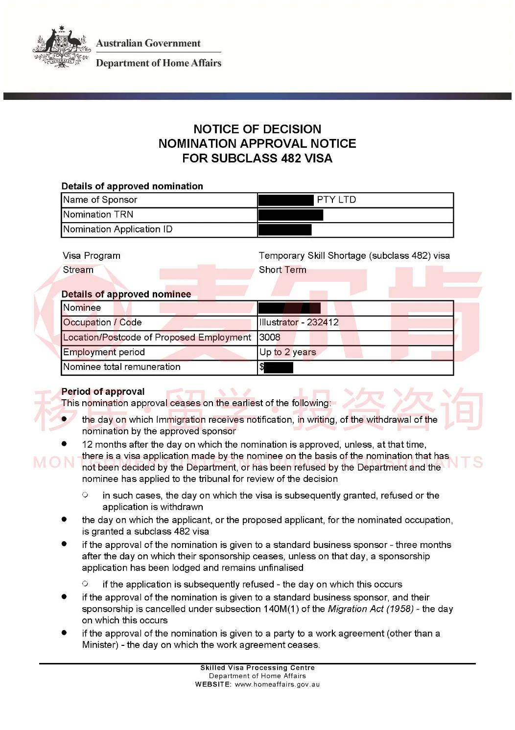 482签证获批文件
